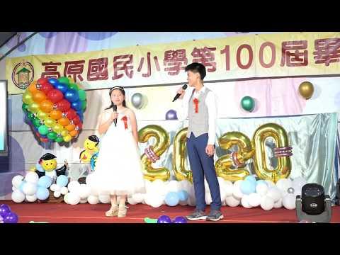 高原國小第100屆畢業典禮