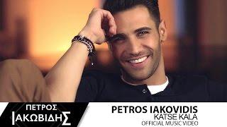 Πέτρος Ιακωβίδης - Κάτσε Καλά | Petros Iakovidis - Katse Kala (Official Music Video 4k)