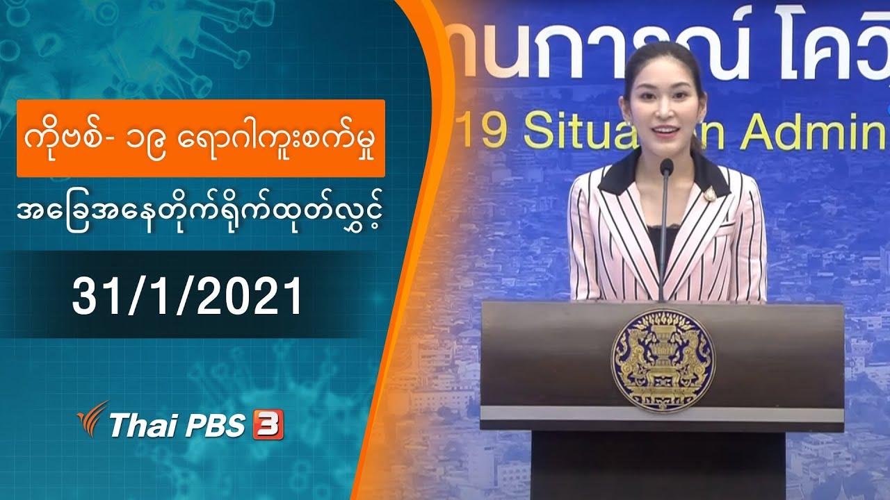 ကိုဗစ်-၁၉ ရောဂါကူးစက်မှုအခြေအနေကို သတင်းထုတ်ပြန်ခြင်း (31/01/2021)