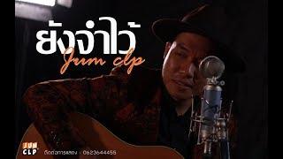 ยังจำไว้ - อิทธิ พลางกูร【Cover By JUM COLORPiTCH】