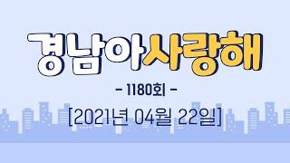 [경남아 사랑해] 전체 다시보기 / MBC경남 210422 방송 다시보기