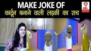 MAKE JOKE OF कार्टून बनाने वाली लड़की का सच उड़ा देगा आपके होश   Cartoon maker girl