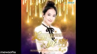 Victoria fx  《星星泪》Star Star Tears-Beautiful Secret Ost