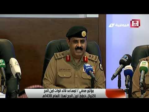اللواء سعيد القرني - نقوم بردع المتسللين إلى مكة لضبط الطاقة الإستيعابية للمشاعر #حج1438