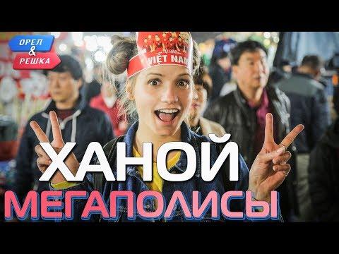 Ханой. Орёл и Решка. Мегаполисы (Russian, English subtitles)