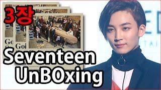 세븐틴(Seventeen) 3rd Mini Album Unboxing(Make It Happen) - 세븐틴 탓은 아니지만, 이건 좀 심했어...
