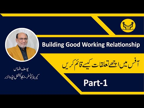 Building Good Working Relationship | Part-1 | Yousuf Almas | Career Counselor