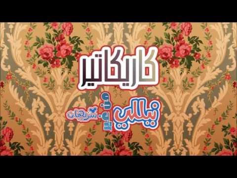 كاريكاتير - دنيا سمير غانم - نيلي و شريهان | Caricature - Donia Samir Ghanem - Nelly & Sherihan