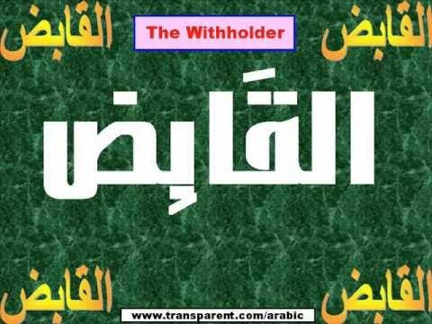 99 Names of Allah أسماء الله الحسنى