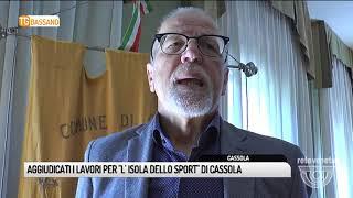 """TG BASSANO (08/05/2018) - AGGIUDICATI I LAVORI PER """"L'ISOLA DELLO SPORT"""" DI CASSOLA"""