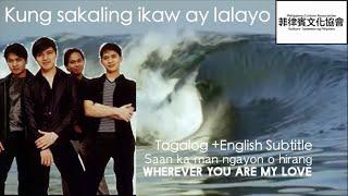 J BROTHERS - Kung sakaling ikaw ay lalayo (Lyrics + English Subtitle)