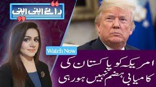 Raey Apni Apni |US has stopped military aid of $300 Million given to Pakistan| 2 Sep 2018 | 92NewsHD