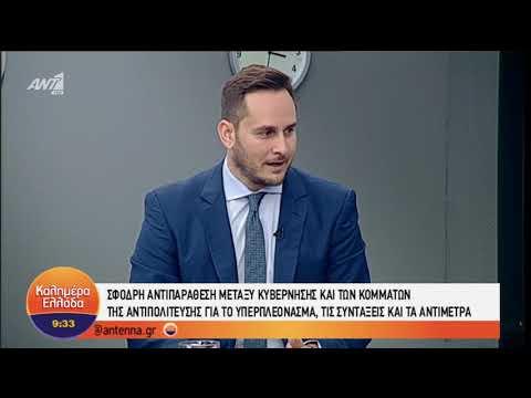 Μάριος Γεωργιάδης στον ΑΝΤ1 με το Γιώργο Παπαδάκη (14-11-2018)