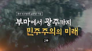 부마 민주항쟁 40주년 기념 부마에서 광주까지 -2부- 다시보기
