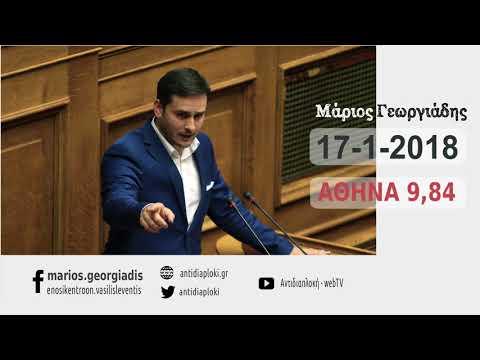 Μ. Γεωργιάδης / ΑΘήνα 984 / 17-1-2018