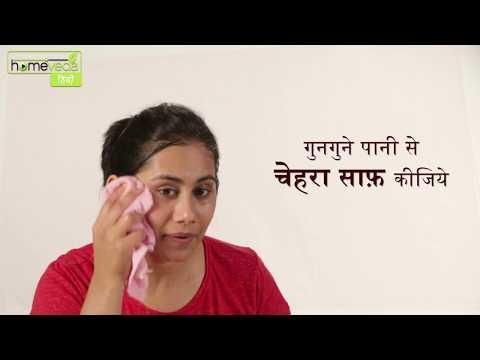 Face Mask Using Simple Kitchen Ingredients - Homeveda Remedies in Hindi