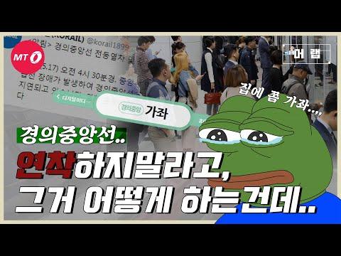 [머랩 ep.1] 당신의 지하철이 늦는 이유 feat. 1호선, 중앙선