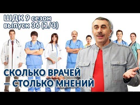 Сколько врачей — столько мнений - Доктор Комаровский