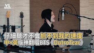 中英翻唱BTS《Outro Tear》!快嘴飆極速Rap《VS MEDIA》
