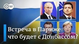 Путин Зеленский Париже: