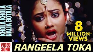 Rangeela Toka Odia Movie || Khola Khola Nalia Botala | Video Song | Papu Pum Pum, Debajani