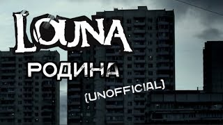 Louna - Родина [Unofficial Version]