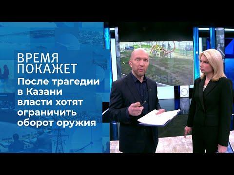 Трагедия в Казани. Время покажет. Фрагмент выпуска от 12.05.2021
