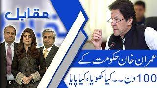 Muqabil | Azam Sawati found guilty in Islamabad IG transfer case | 29 Nov 2018 | 92NewsHD