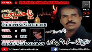Teda Shahar Chhudende Hein Asaan   Mukhtiar Ali Sheedi Nohay   Vol. 55   1995 HD