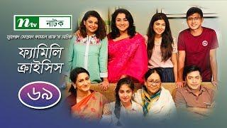 Family Crisis   ফ্যামিলি ক্রাইসিস   EP 69   Sabnam Faria   Sarika Sabah   NTV New Drama Serial
