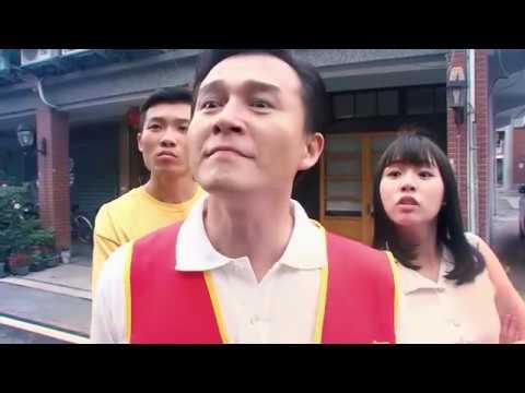 村里節電競賽宣傳影片