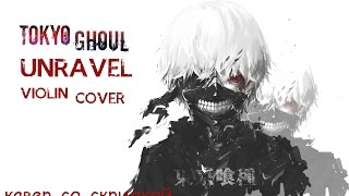 [OP] TOKYO GHOUL - Unravel (violin cover by Mary Dun)