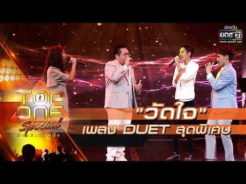 เพลง DUET สุดพิเศษ | วัดใจ : โดม จารุวัฒน์, ชิโน่, พอร์ชเช่ และ กัส |TOP ONE ตัวจริงชิงหนึ่ง