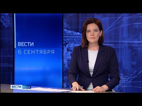 Вести-Коми 06.09.2021