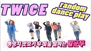 Twice RANDOM DANCES - Like Ooh Ahh + Cheer Up + TT + Knock Knock + Signal [Weekly Idol]