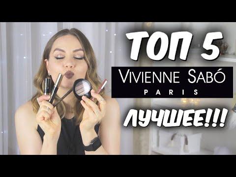 ТОП 5: Косметика Vivienne Sabo ЛУЧШЕЕ!!! / Тушь Cabaret, карандаш для губ, палетка теней// Suzi Sky