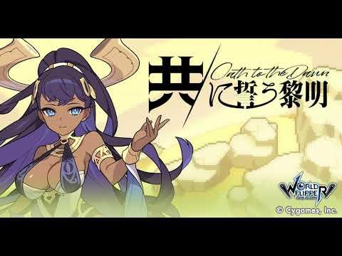 【ワールドフリッパー】イベント「共に誓う黎明」BGM【視聴動画】
