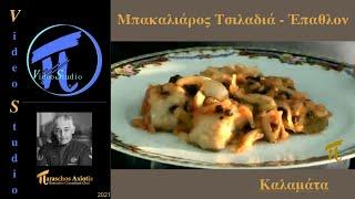Μπακαλιάρος Τσιλαδιά - Έπαθλον
