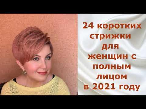 24 коротких стрижки для женщин с полным лицом в 2021 году. photo