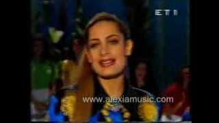 Alexia Vassiliou - Matia Mou (Xrysi Karta - Christmas 1992)