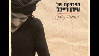 הפרויקט של עידן רייכל - התמכרות - The Idan Raichel Project