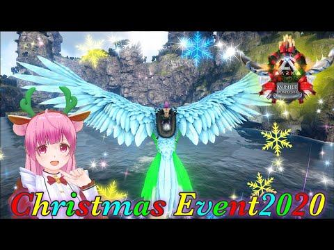 【ARK: Crystal Isles】クリスマスイベントがやってきた☆