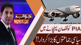 Jawab Chahye | What is the reason of PIA Losses | 20 Sep 2018 | 92NewsHD