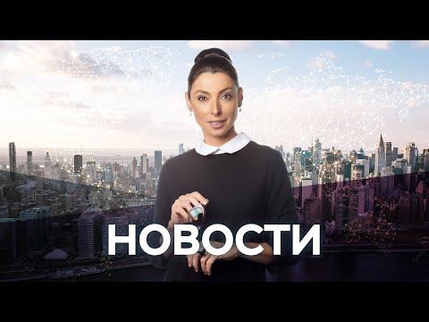 Новости с Лизой Каймин / 10.12.2019