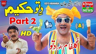 New Video //Dittu Hakeem Part 2//Top 5 Comedy Videos Clip //Only On |Pendsu News
