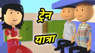 JOKE OF - TRAIN YATRA ( ट्रेन यात्रा ) - comedy time toons