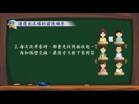 作文教學動畫-表達句子的先後順序-圖像式解說法作文教學 - YouTube