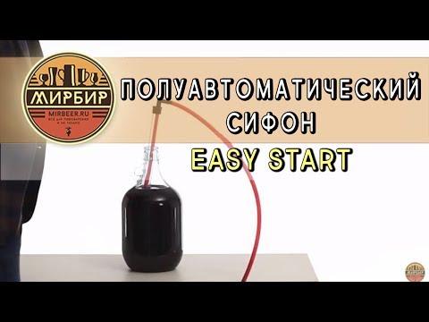 Полуавтоматический сифон EASY START. Обзор.