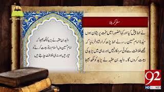 Tareekh Ky Oraq Sy | Safar e Karbala | 17 Sep 2018 | 92NewsHD