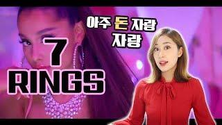 아리아나의 돈좌랑🔥신곡 7RINGS! 랩, 해석 어려운 은어표현까지 싸악 정리. Ariana grande-7RINGS 가사해석ㅣ 가사;를 읽다